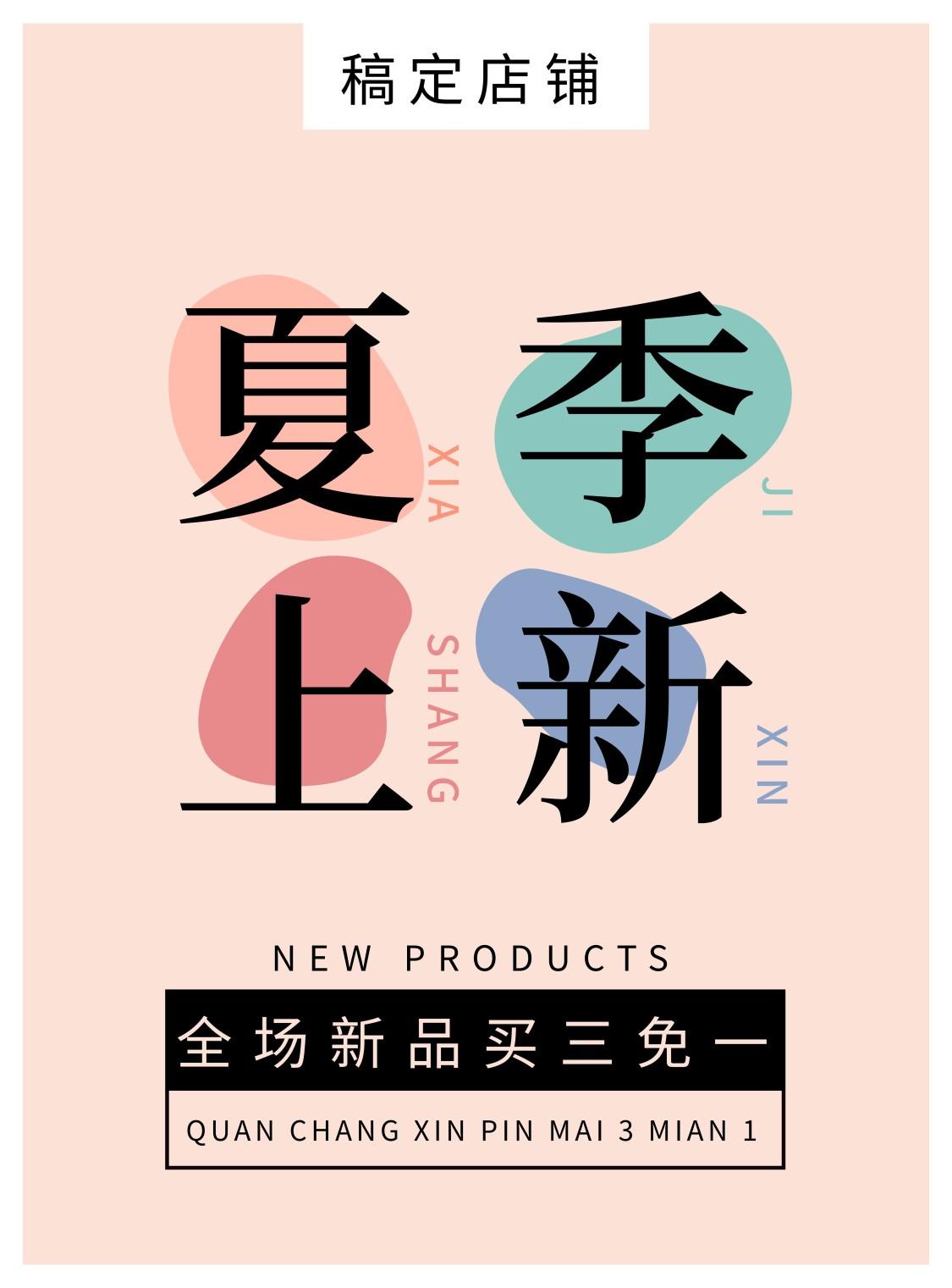 上新/简约清新/促销活动/张贴海报