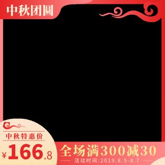 中秋节/中国风/主图图标