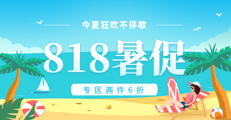 818暑促/手绘电商海报