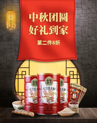 中秋节保健品礼品/中秋月饼中国风海报banner