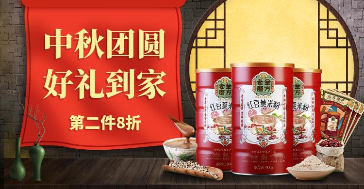 中秋节保健品礼品中秋月饼中国风海报banner