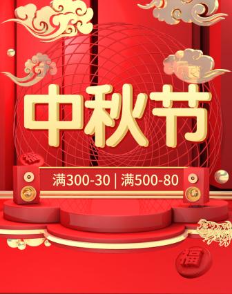 中秋节/中秋喜庆海报banner