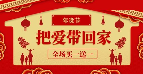 新年/2020/年货节/春节/过年/喜庆/买一送一/促销/中国风海报banner