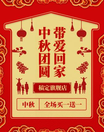中秋节\中国风海报banner