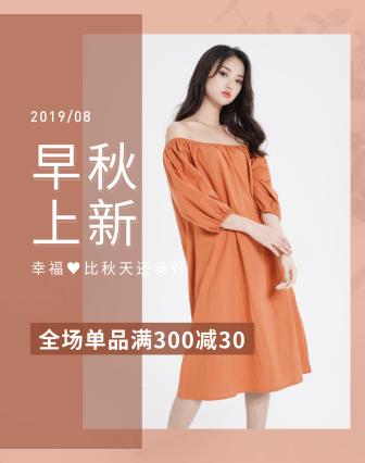 秋季上新秋上新简约女装服装海报banner