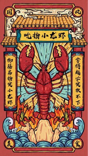餐饮美食/创意卡通手绘国风/小龙虾/手机海报