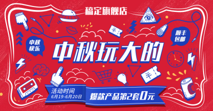 中秋节促销轮播创意海报banner