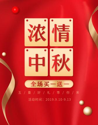 中秋节喜庆电商海报banner