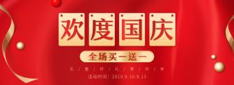 国庆节国庆焕新喜庆电商海报banner