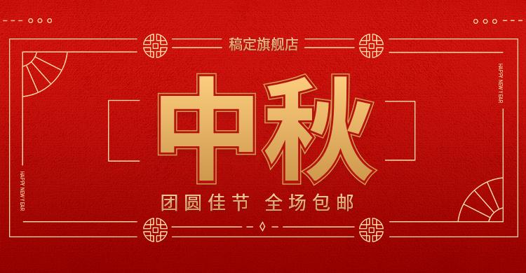 中秋节喜庆中国风电商海报banner