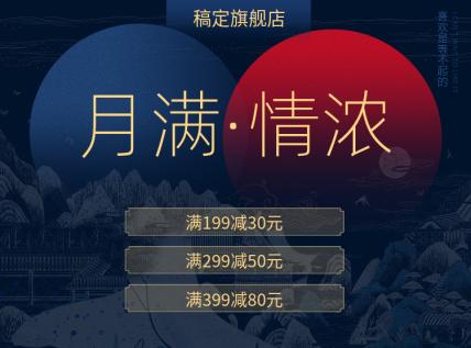 中秋节中国风电商海报banner
