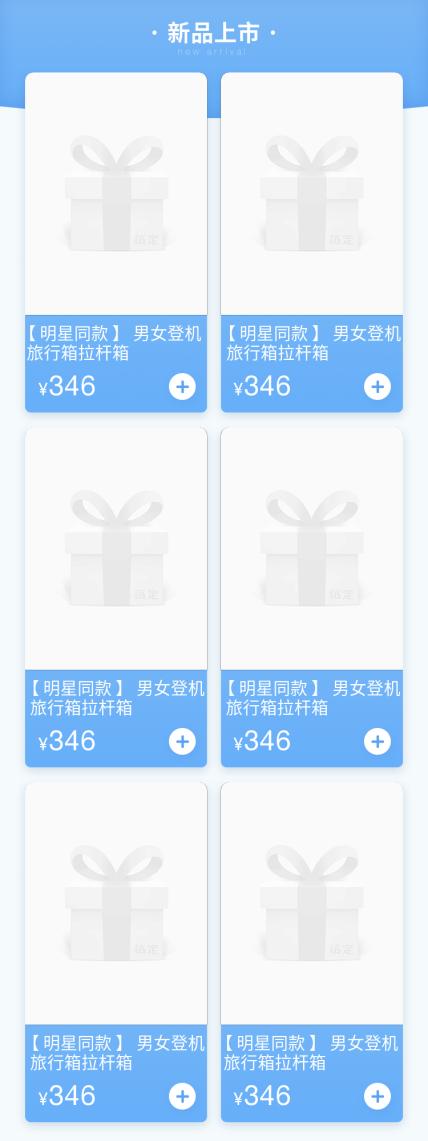通用/蓝色/新品推荐