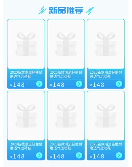 通用/简约/新品推荐