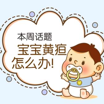 母婴/宝宝/微淘/轮播主图