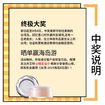 通用/中奖说明/微淘/轮播主图