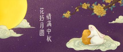 花好月圆/插画/公众号首图