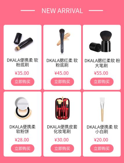 美妆/粉色/新品推荐