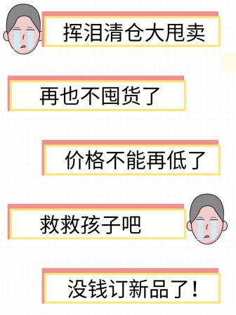通用/清仓甩卖/活动主图