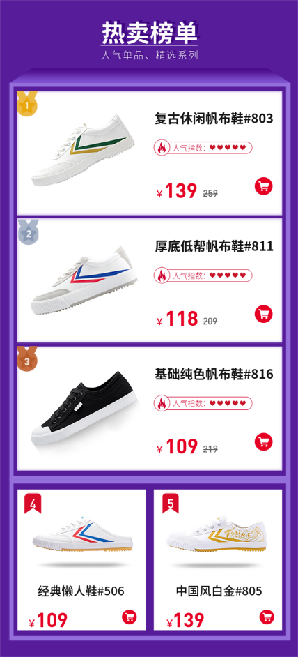 鞋子/简约/热卖榜单