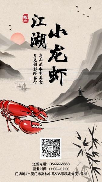 小龙虾/菜谱美食/古风/手机海报