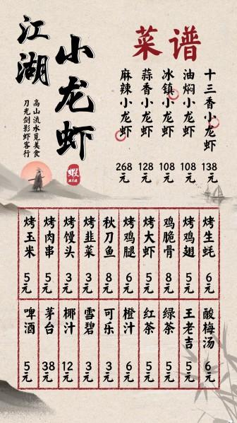 小龙虾美食/菜谱/古风/手机海报