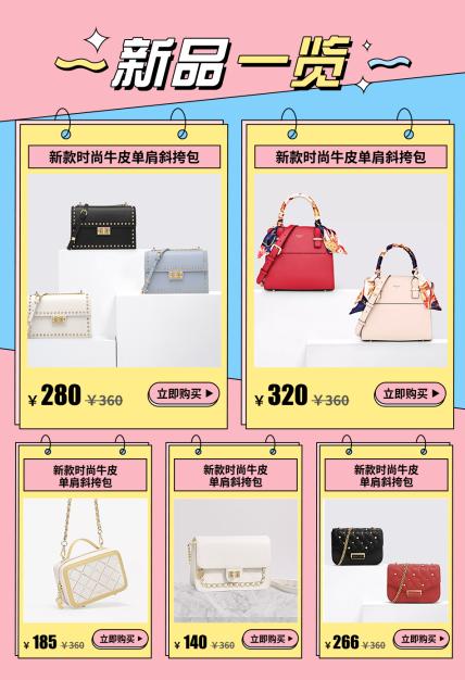 箱包/可爱/新品推荐