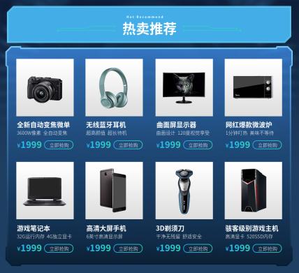 数码/科技风/热卖推荐