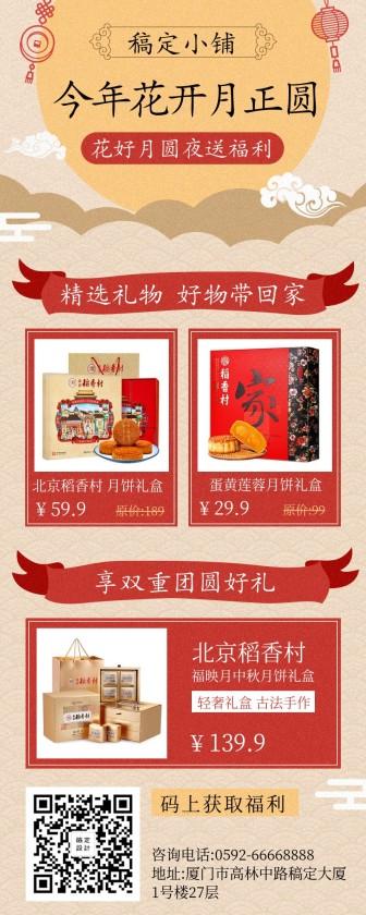 中秋营销/复古中国风/促销活动/长图海报