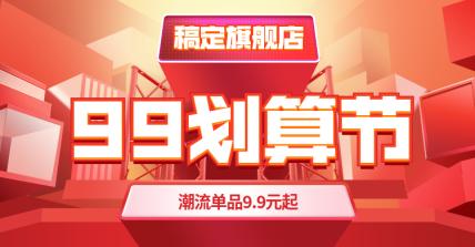 99划算节聚划算喜庆电商促销海报banner