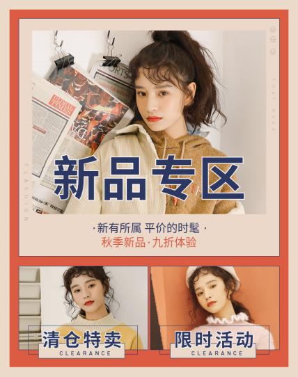 女装/新品/清仓/活动专区