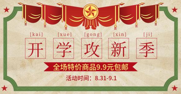 开学季/特价/促销海报banner