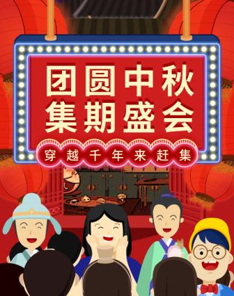中秋节电商中国风海报banner