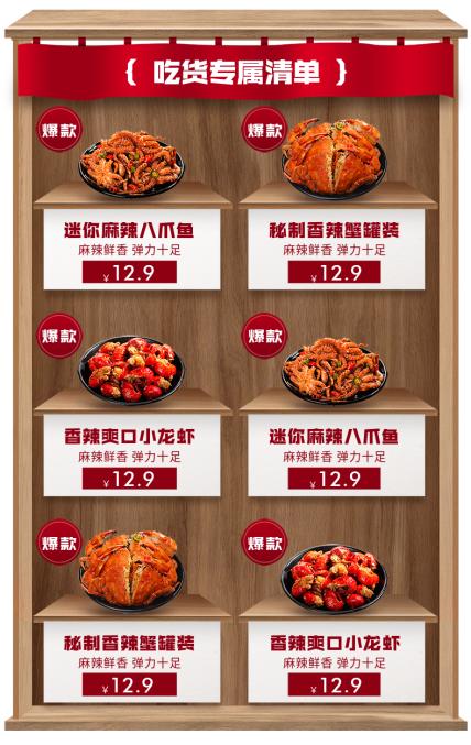 零食/美味/吃货专属清单/热卖推荐