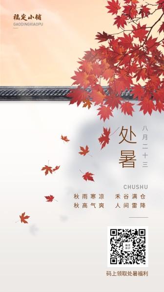处暑/文艺/手机海报