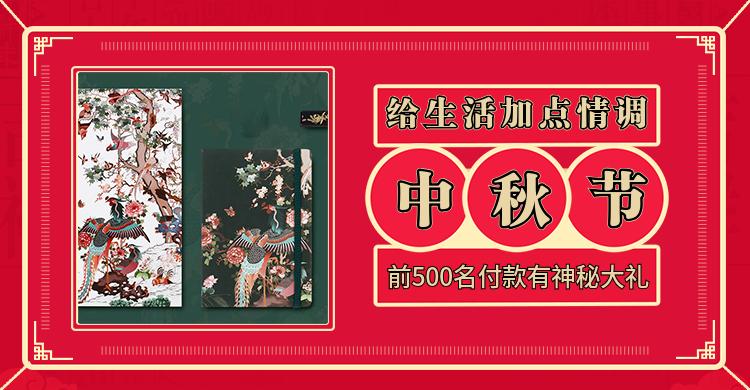 中秋节中秋预热中国风电商商品海报banner