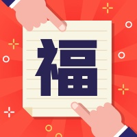 集福扫福福卡五福春节新春新年公众号次图