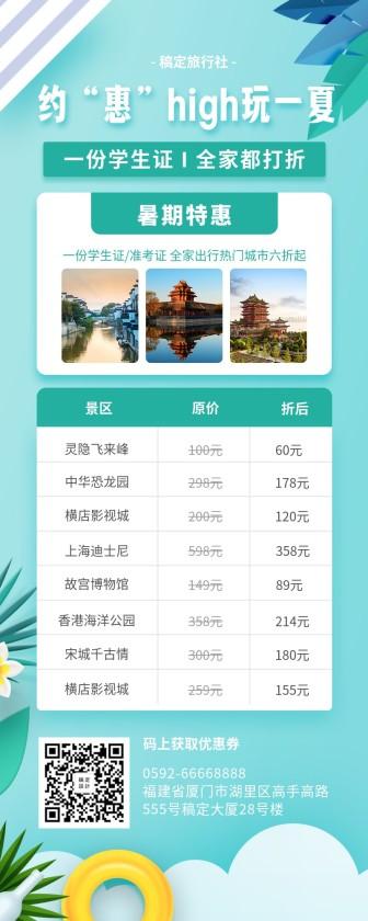 旅游/清新可爱/暑期促销活动/长图海报