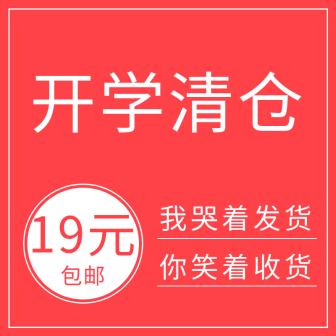 开学季/通用/清仓/活动主图