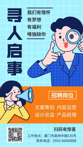 寻人启事招聘手机海报