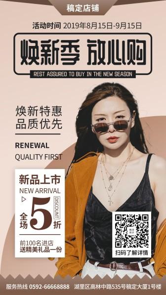 服饰/简约时尚/换季促销活动/手机海报