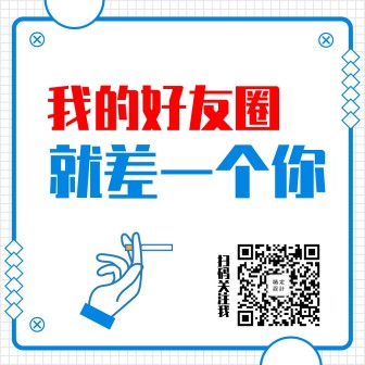简约卡通/推广/方形海报
