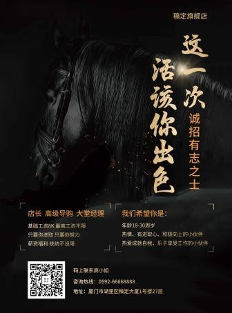 招聘/炫酷商务/张贴海报
