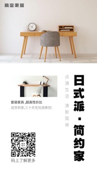 家居/简约清新/产品推广/手机海报