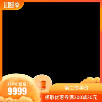 天猫中秋节官方主图图标