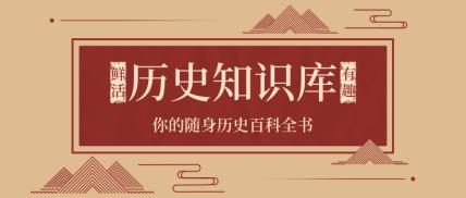 历史知识库/培训招生/复古/公众号首图