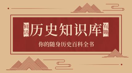 历史知识库/复古/课程封面