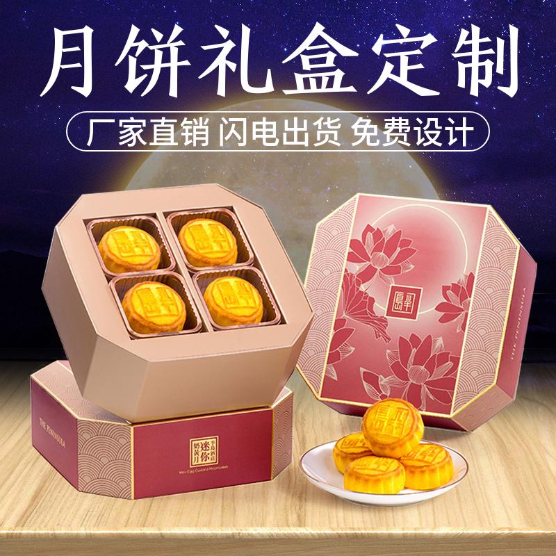 中秋节/礼盒定制/月饼/直通车主图
