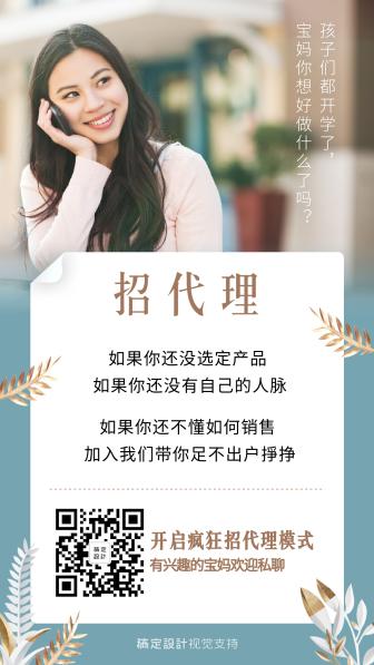微商招募宣传海报