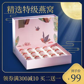 中秋节/食品/燕窝/直通车主图