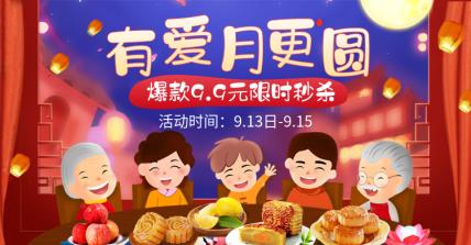 通用/中秋节/手绘海报/banner